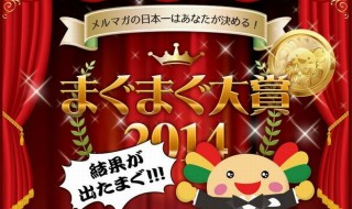 【復活】「まぐまぐ大賞2014」が発表!有料メルマガ部門の大賞は『週刊MEGA地震予測』