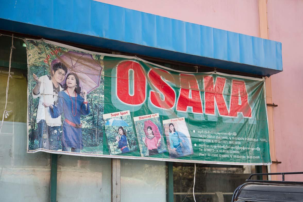 【日本ブランドの威光?】アジアで見かけたオモシロ日本語