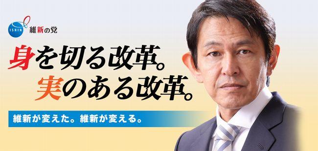 維新の党の新代表・松野頼久氏の素顔と謎の抗議