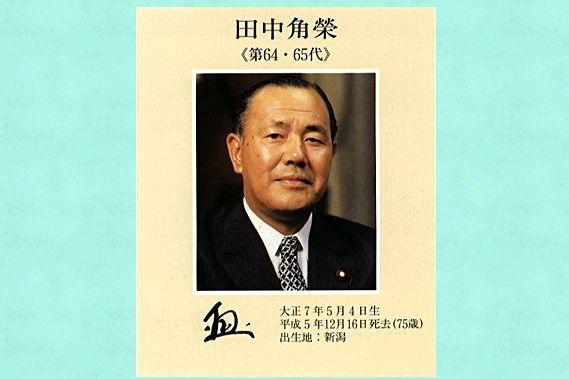 この金は、心して渡せ。昭和の名総理・田中角栄に学ぶ人心掌握術