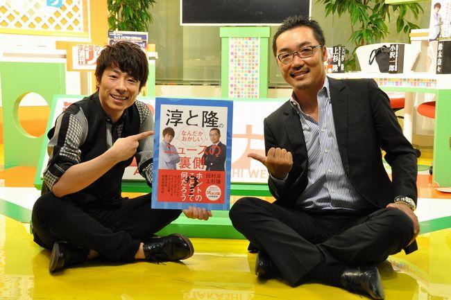 ロンブー淳と上杉隆の放送禁止対談。「あの2人はTVに出る資格なし」