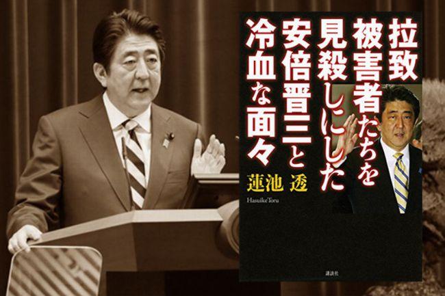 拉致問題を「政治利用」してのし上がった安倍総理の罪と罰