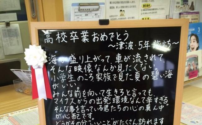 【感動】震災から5年。三陸鉄道から卒業生へのメッセージが泣ける…