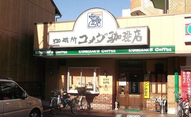 Komeda_Coffee_Horita_20140517