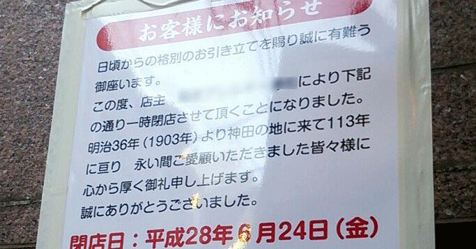 創業明治36年、東京神田にある老舗そば屋の閉店理由が悲しすぎる!