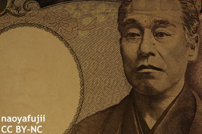 yen_fukuzawa_yukichi copy