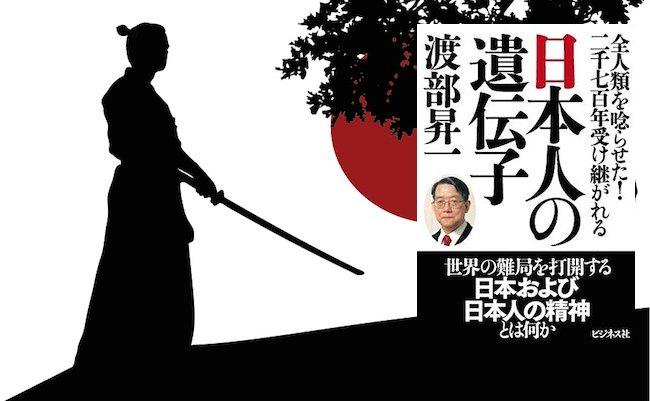 【書評】「武士道」の精神で敵を尊敬する日本人、報復する米国人