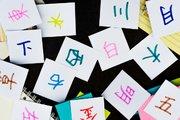 漢字教育は知能を上げるー英研究