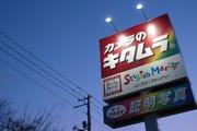 カメラのキタムラが129店閉鎖