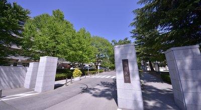 国立大学法人信州大学_松本キャンパス正門