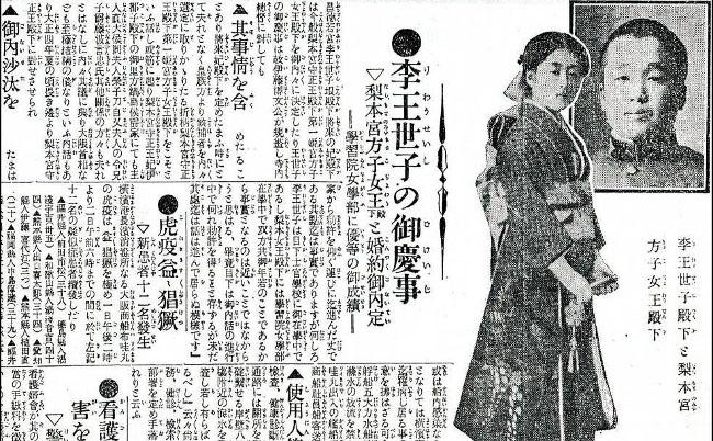 朝鮮王朝に嫁いだ皇族。韓国障害児の母、李方子妃物語