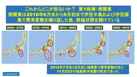 """↑2016年に南関東周辺で発生した""""一斉異常変動"""""""