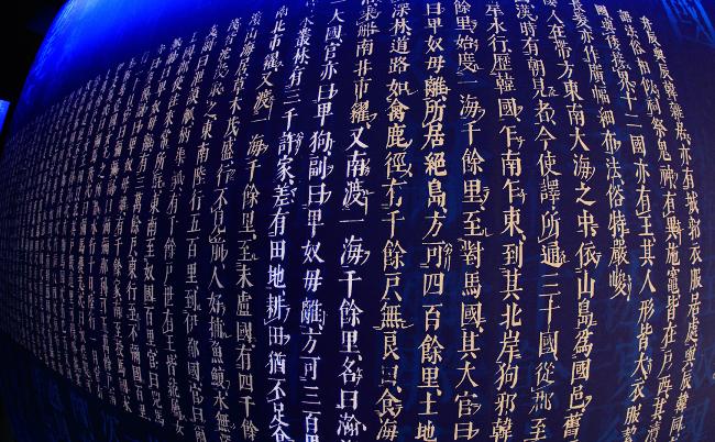 卑弥呼に「卑」、邪馬台国に「邪」という漢字が使われている理由