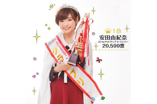 【ブレイク確実】「第3回かわいすぎる女芸人」安田由紀奈さんにインタビュー