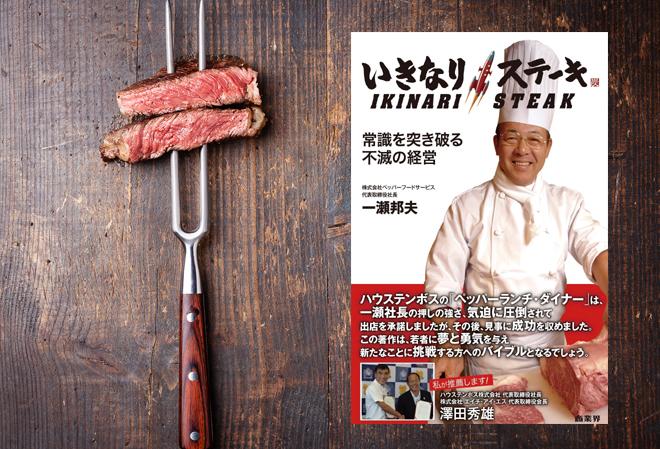 【今日の3分間書評】月商2000万円のノウハウをいきなり伝授『いきなり!ステーキ』