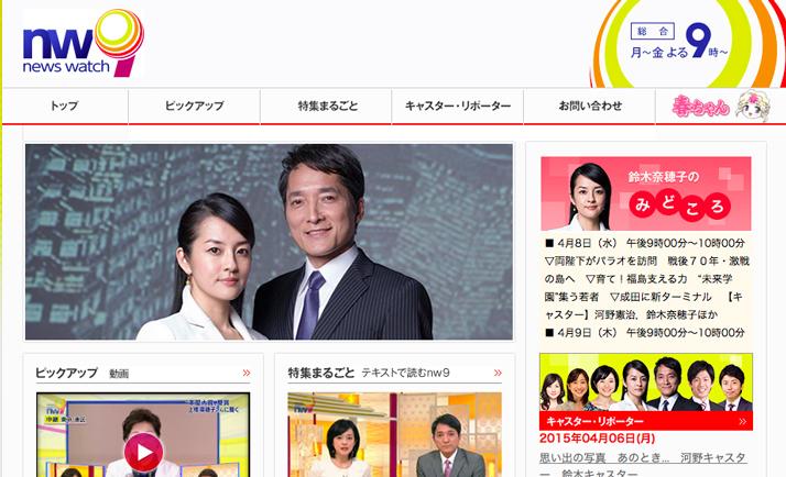 【政権と報道圧力】NHKニュースウォッチ9の新キャスター河野憲治氏ってどんな人?