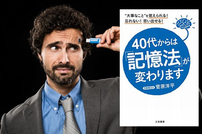 【書評】40からの記憶術はやり方を変えるとうまくいく