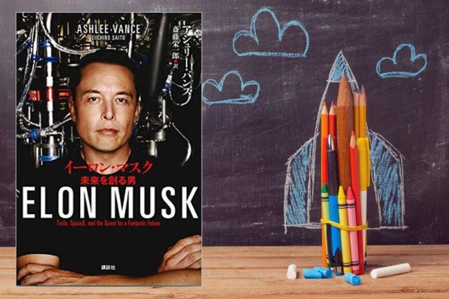 【書評】天才はある種の病気。そう確信させる異能起業家の半生記