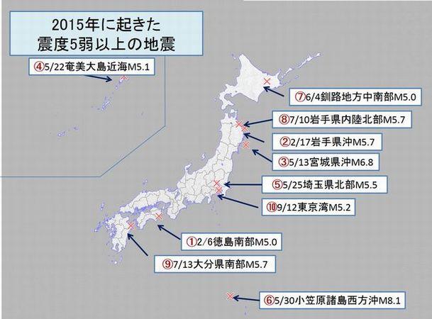 奇跡の的中率に日本列島が震撼。「MEGA地震」が当てた昨年の地震一覧