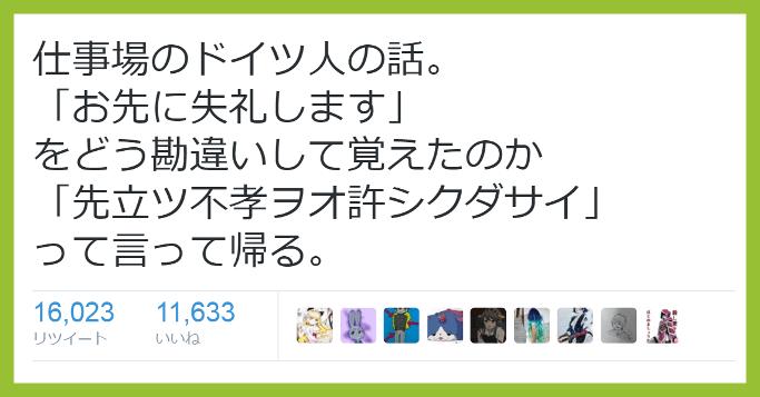 思わず笑ってしまう、世界一難しいといわれる日本語を駆使する外国人たちのエピソード12選