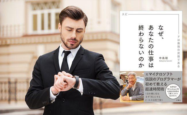 【書評】Windows95を設計した日本人が教える、仕事を早く終わらせる方法