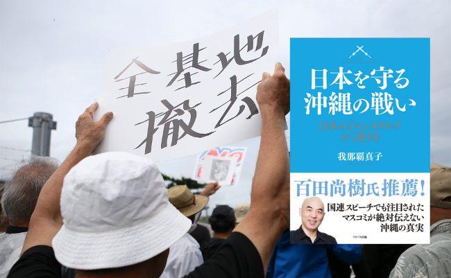 【書評】沖縄県知事がついた嘘。「基地撤退」の背後にチラつく中国の影