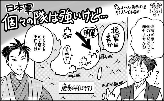 真田丸『第30話』裏解説。秀吉の...