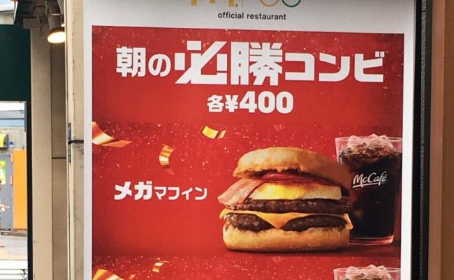日本のマクドナルドが、迷走の末「進むべき道」に辿り着いたと話題に