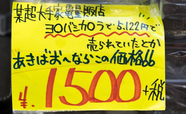 「他店より1円でも高い場合…」に隠された「値引き競争回避」のカラクリ