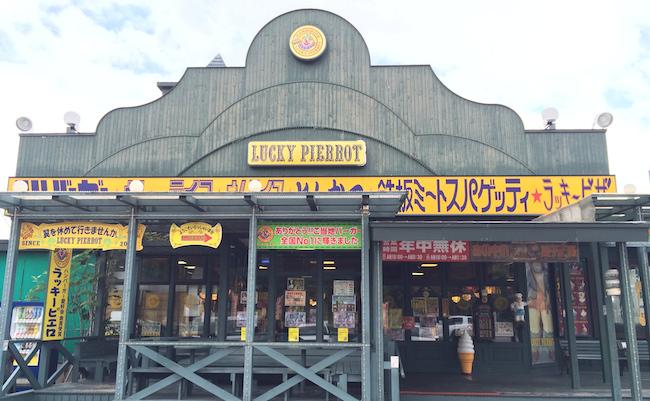 マクドナルドを倒した、函館「ラッキーピエロ」バーガーのズルい戦略