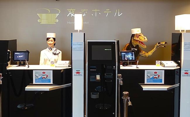 「変なホテル」ヒットで見えた、ロボットにはできないヒトの仕事