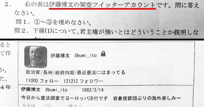 伊藤博文のツイッターが登場する日本史テストが斬新すぎると話題