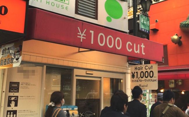 1000円カットから1万円の美容室へ。自己投資はここから成功する