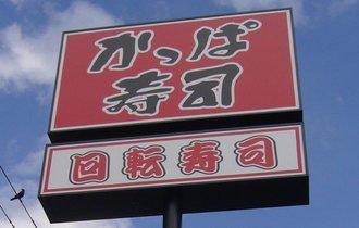 営業利益9割減で「溺死」寸前。かっぱ寿司は息を吹き返せるのか?