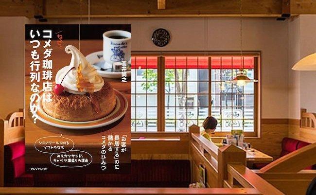 【書評】コメダ珈琲店創業者が語る、行列のできる喫茶店の作り方