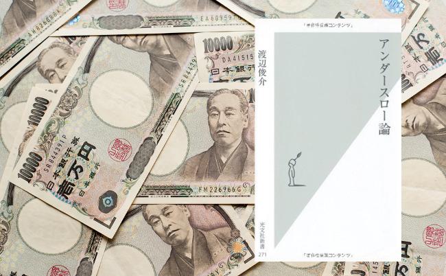 【書評】渡辺俊介を一億円選手にした「1センチ1000万円」思考法