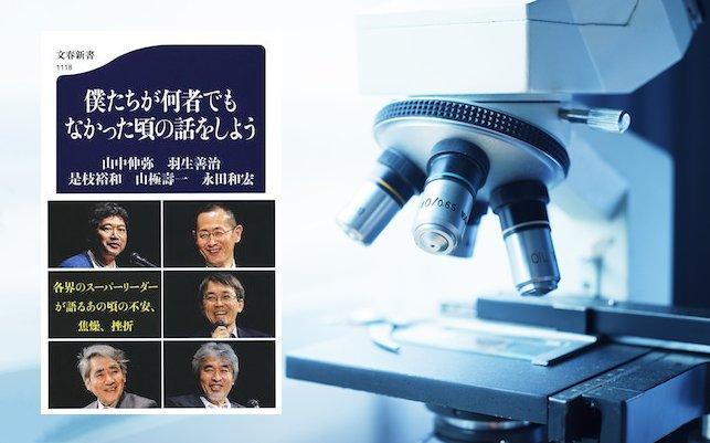 【書評】iPS細胞・山中伸弥氏が語る「ジャマナカ」と呼ばれた過去