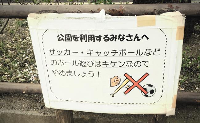 公園の「禁止事項」はもうやめよう。武田教授が指摘する日本人の病