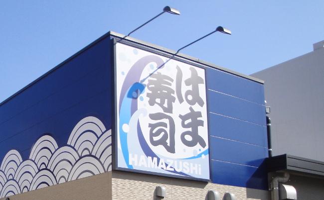 スシローを超えた「はま寿司」が、過去最高益で全国に店舗拡大中