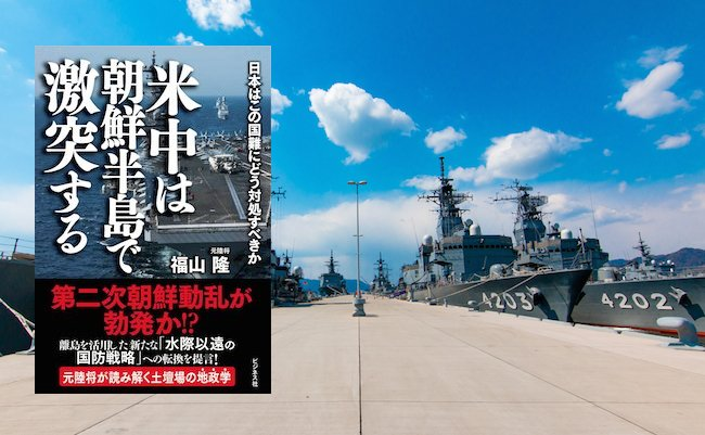 【書評】米中が激突なら「戦場」の日本に、いま必要なこと