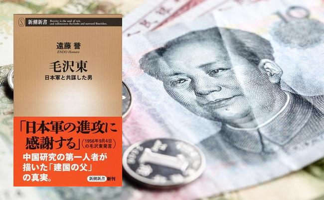 【書評】中国共産党の不都合な真実。誰が日本を悪者に仕立てたか