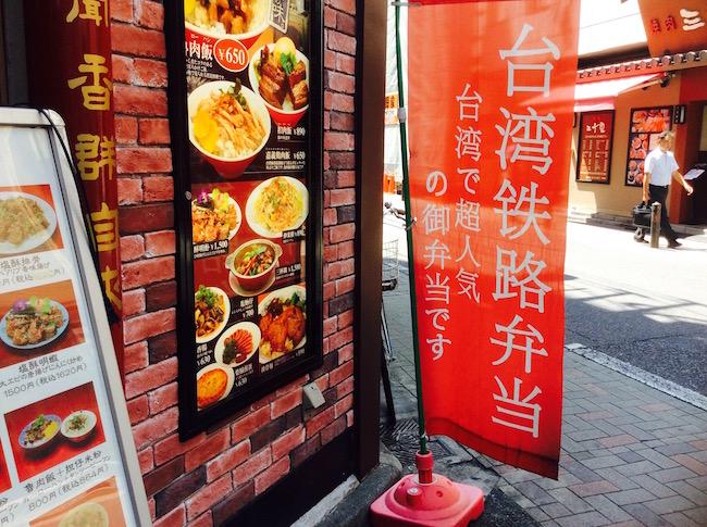 台湾で超人気の御弁当です。台湾の駅弁が食べられる錦糸町「劉の店」
