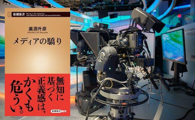 【書評】国民を戦争へと導いたマスコミに再び虐殺される日本人