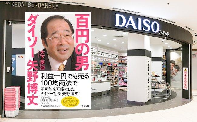 【書評】年商4200億「ダイソー」を創り上げた社長は超ネガティブ