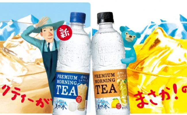 これぞ日本の技術。「透明ミルクティー」の謎を科学者が読み解く