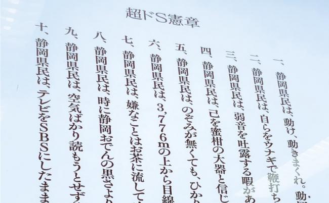 【爆笑】静岡駅にあった広告がパワーワードすぎて二度見レベル!
