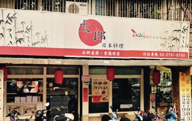 世界一「親日」の台湾で見つけた、不思議な「日本料理店」に潜入