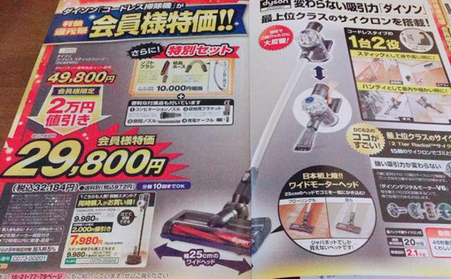 家電のプロが明かす、ダイソンの通販モデルが安すぎるカラクリ